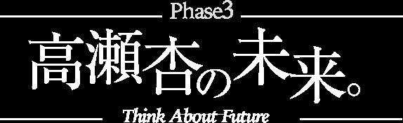 高瀬杏の未来