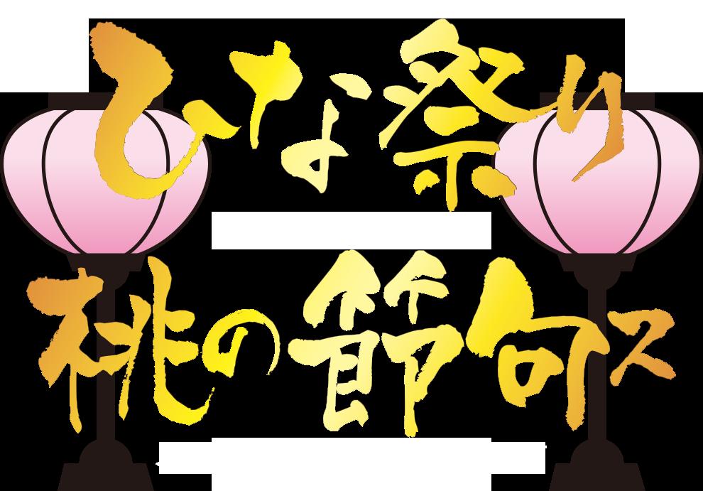 桃の節句ス