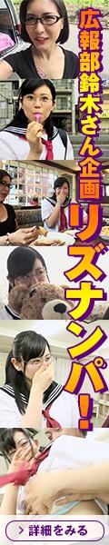 桃太郎広報部、ヤリマン鈴木リズのリズナンパ!! 清楚な小顔モデル体型スポ根バレー部JKを口説いてAV出演!