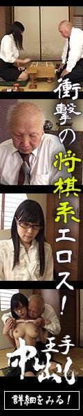童貞棋士と絶倫オヤジ棋士と巨乳女流棋士 まわれまわれ王手!メリーゴーランドギャングバング!!