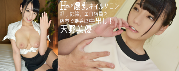 Hカップ爆乳ネイルサロン 押しに弱いエロ店員を店内で勝手に中出し!! 天野美優