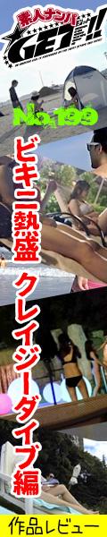 素人ナンパ GET!! No.199 ビキニ熱盛 クレイジーダイブ編