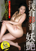 ALD323 | まるごと 浅倉彩音 妖艶