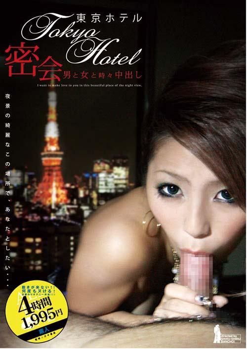 東京ホテル 密会…男と女と、 時々中出し