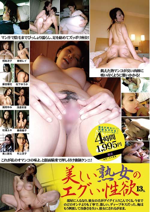ALD379 | 美しい熟女のエグい性欲 ~飢えた熟マンコが臭い肉棒に吸い付くように襲いかかる!~