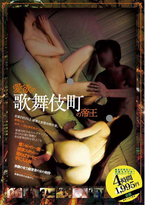 ALD409 | 愛欲の歌舞伎町の帝王
