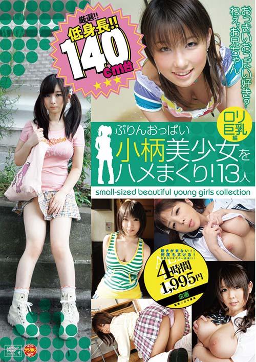 ALD432 | 小柄美少女をハメまくり!13人 ロリ巨乳編