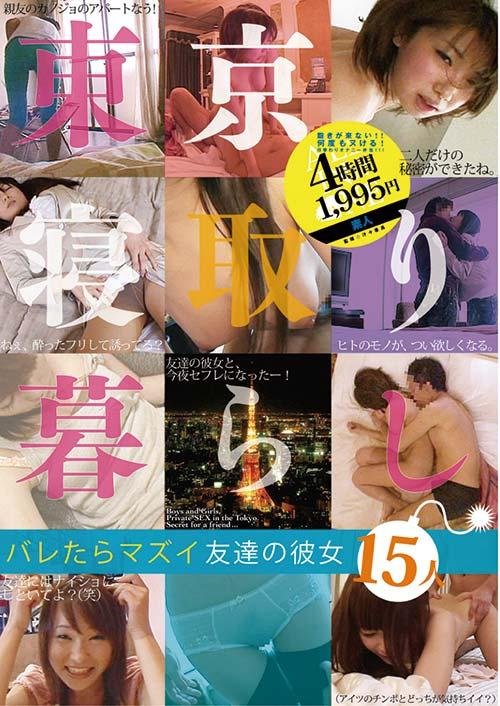 ALD443 | 東京寝取り暮らし ~バレたらマズイ友達の彼女15人~