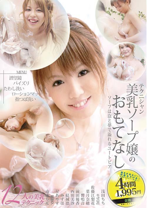 ALD446 | テクニシャン美乳ソープ嬢のおもてなし