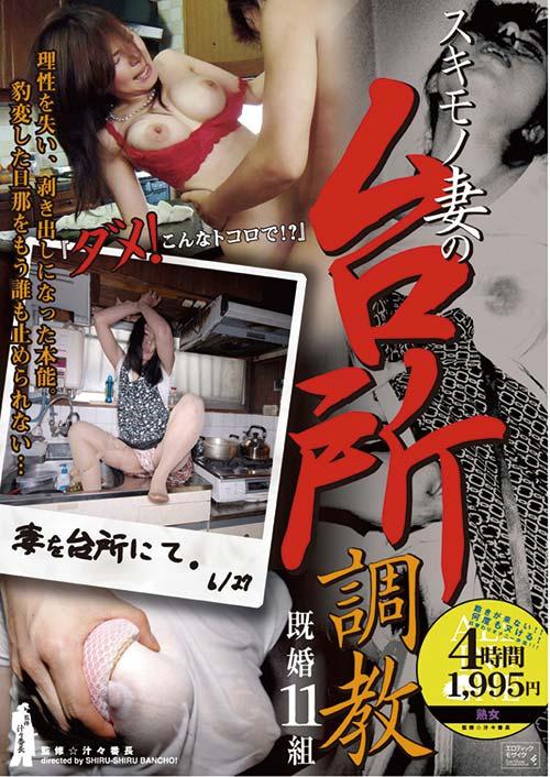 ALD463 | スキモノ妻の台所調教 ~ダメ!こんなトコロで!?~