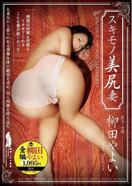 ALD469 | スキモノ美尻妻 柳田やよい