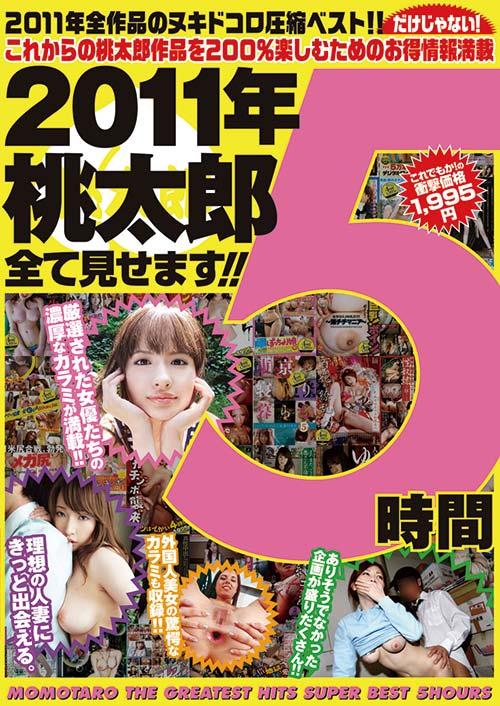 ALD491 | 2011年 桃太郎全て見せます!!