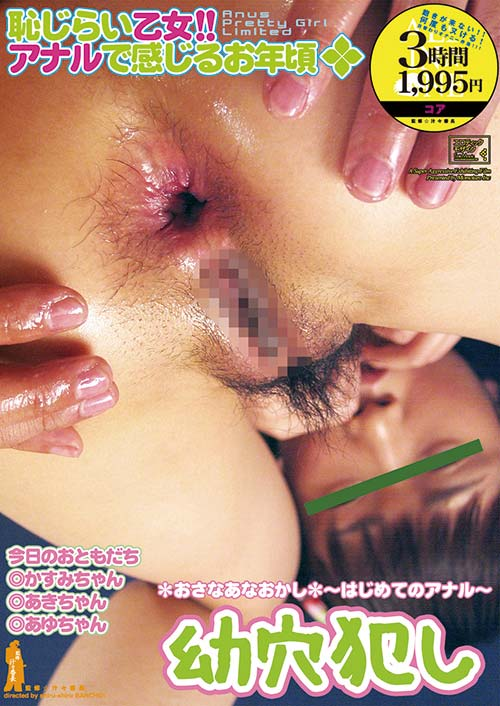 ALD516 | 幼穴犯し ~はじめてのアナル~