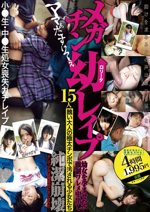 メガチン幼レイプ 醜い大人の極太チンポで汚される少女たち 15人