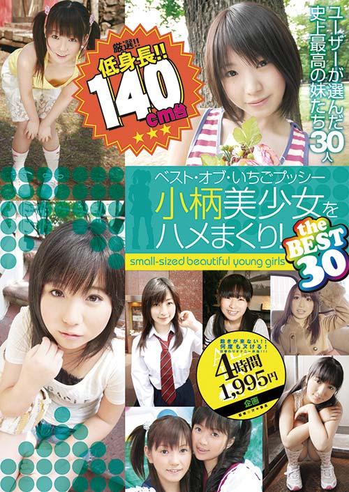 ALD579 | ベスト・オブ・いちごプッシー 小柄美少女をハメまくり!the BEST30