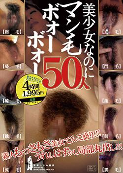 ALD606 | 美少女なのにマン毛ボォ~ボォ~ 50人