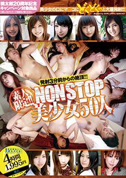ALD647 | 発射3分前からの絶頂!!! 素人限定!! NON STOP 美少女50人