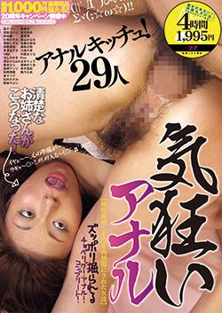 ALD659 | 気狂いアナル ~理性崩壊!肛門を肉便器にされた女達~