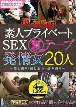 素人プライベートSEX 裏テープ 発情女 20人