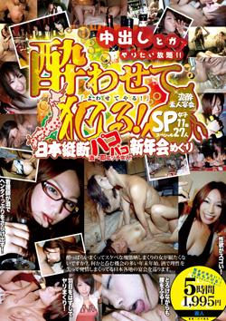 ALD802 | 酔わせて犯るSP~日本縦断パコパコ新年会めぐり11組27人