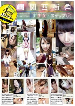ALD808 | 素人限定 関西街角美少女スナップ