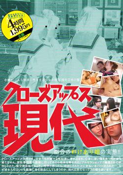 ALD822 | クローズアップス現代 都会のわけあり娘の実態!! ~赤裸々!こんな簡単に性を売る少女の現実! 現代日本の闇~