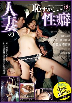 ALD830 | 人妻の恥ずかしい性癖