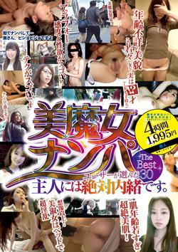 美魔女ナンパThe Best 30