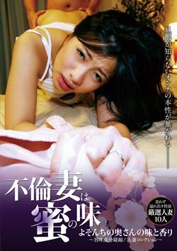 AMGZ009 | よそんちの奥さんの味と香り ~旨味成分凝縮!人妻コレクション~