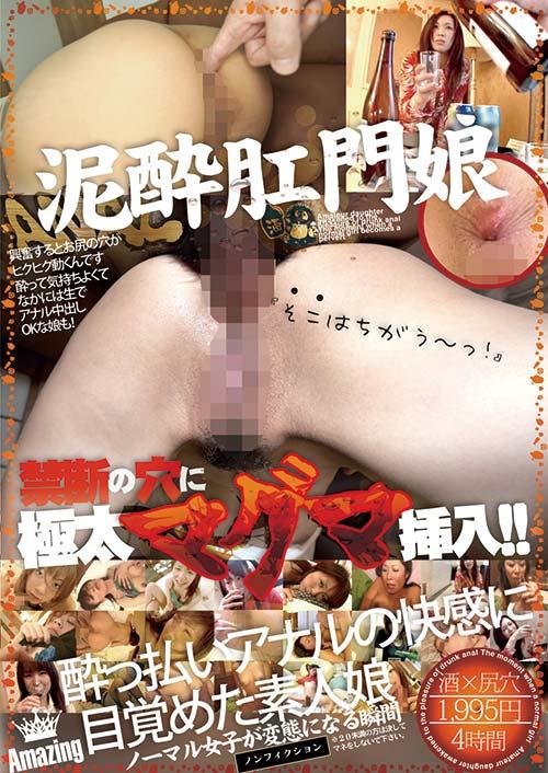 泥酔肛門娘「そこはちがう~っ!」禁断の穴に極太マグマ挿入!!