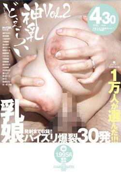 AMGZ058 | どえらい神乳パイズリ爆裂30発Vol.2