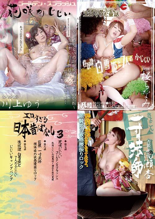 AVOP229 | エロすぎる日本昔ばなし3 「花咲じじい ゴールデンスプラッシュ」「巨根 一寸法師 顔騎姫の敏感腰振りロック」「性奴隷 白雪姫と7人の小じじい じじいギャングバング」