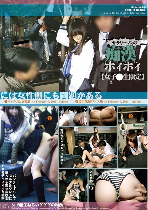 CKD025 | サラリーマンの痴漢ホイホイ【女子高生限定】