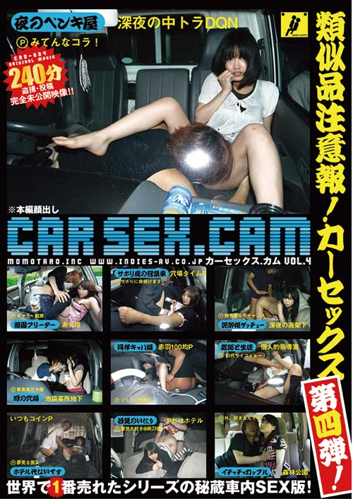 CRD004 | CAR SEX.CAM vol.4