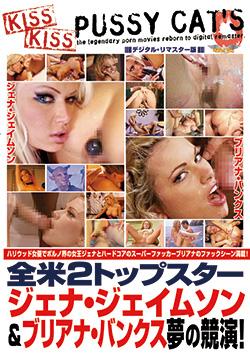 DAK230 | 全米2トップスター ジェナ・ジェイムソン & ブリアナ・バンクス 夢の競演!