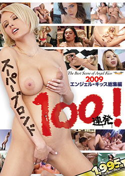 DAK240 | 2009エンジェル・キッス総集編 スーパーブロンド100連発!