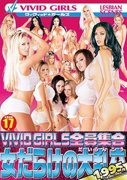 VIVID GIRLS大集合!女だらけの大乱交