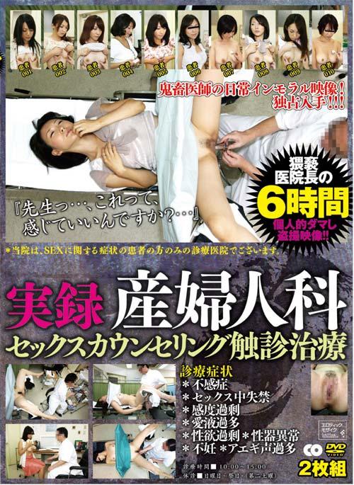 DAMA003 | 実録 産婦人科 セックスカウンセリング触診治療
