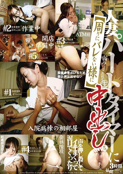 DBUD011 | 人妻パートタイマーに生中出し 〜弱みに付け込む男達〜【周りにバレない様に】
