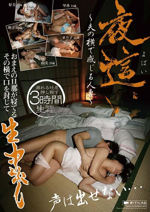 DBUD015 | 夜這い~夫の横で感じる人妻~