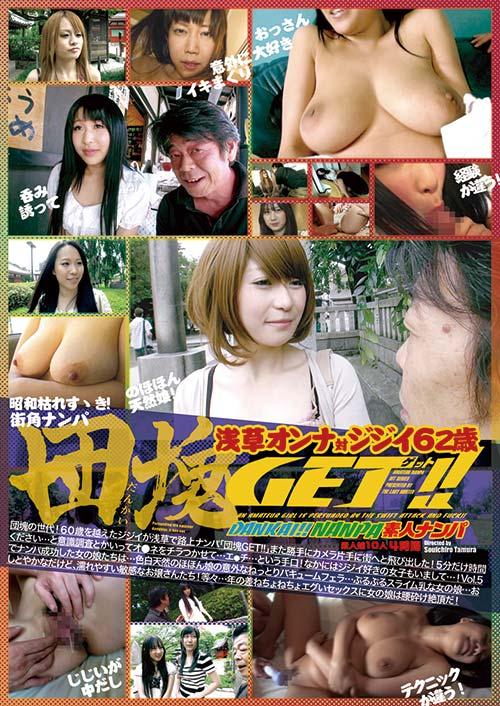 団塊GET Vol.5
