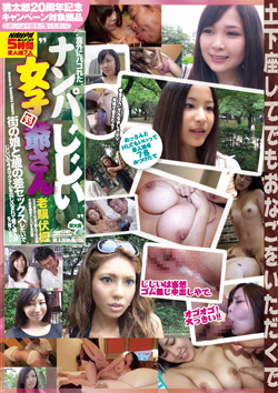 DDSS010 | じじぃナンパ