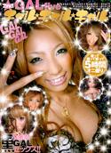 DGAL002 | ギャル★ギャル★ギャル 2nd 2枚組