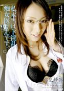 DOJ008 | 私、本当はド淫乱痴女医なんです。 雪見紗弥