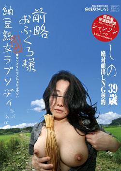 前略おふくろ様発酵納豆熟女ラプソディ