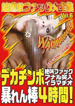 DSD182 | 超過激ファック大全集Vol.6 デカチンポ 絶叫ファック/アナル突入/イラマチオ 暴れん棒4時間!
