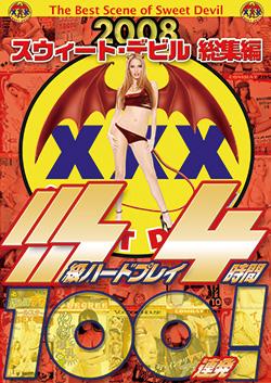 2008スウィート・デビル総集編 SSS級ハードプレイ4時間100連発!