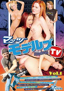 DSD232 | マッツ・モデルズTV vol.1