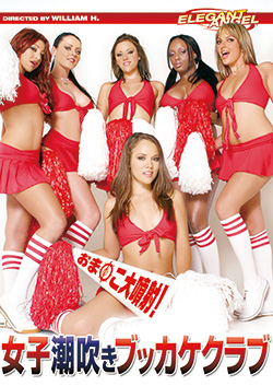 DSD247 | 女子潮吹きブッカケクラブ