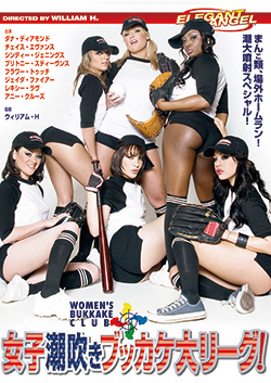 女子潮吹きブッカケ大リーグ! Women's Bukkake Club
